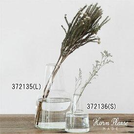 リューズガラス フラワーベース パイク(S) 372136 □□ B☆ 志成 花瓶 一輪挿し 花挿し ガラスベース 透明 ガーデン おしゃれ ナチュラル インテリア かわいい プレゼント