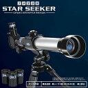 天体望遠鏡 STAR SEEKER 2020年モデル HAC1568 □□ Q1 HAC ハック 宿題 アウトドア 星座観察 星空観察 天体観測 望遠鏡 プレゼント 夏…
