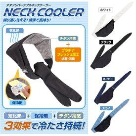 チタン リバーシブル ネッククーラー hcn-t6 WHT BLK NVY SKY □□ RR4 HAC ハック 冷感タオル ひんやり 冷たい 冷却 日焼け防止 熱中症対策 猛暑対策 クール チタン さらさら スカーフ ギフト プレゼント メール便可