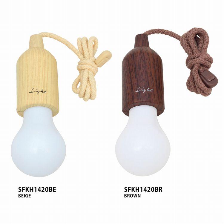 ROPE LAMP ロープランプ SFKH1420 □□BL1 SPICE スパイス ランプ LEDライト ベージュ ブラウン かわいい 子供部屋 ウォールライト 壁付け 明かり 灯り 照明 インテリア照明 電池式 軽量 キャンプ 野外 プレゼント 男の子 女の子 携帯用 定番 LEDランプ