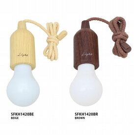 【人気】ROPE LAMP ロープランプ SFKH1420 □□ BL1 SPICE スパイス ランプ LEDライト ベージュ ブラウン かわいい 子供部屋 ウォールライト 壁付け 明かり 灯り 照明 インテリア 電池式 軽量 キャンプ 野外 プレゼント 携帯用 定番 LEDランプ ギフト 引越し祝い