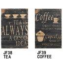 ウッデンボード 02 TEA【JF38】03 COFFEE【JF39】□【J4】【サインボード 壁面装飾 壁掛け インダストリアル 男前インテリア ディスプレイ...
