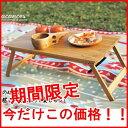 バカンス バンブーローテーブル KJLF2050 □□ SPICE スパイス キッズテーブル ピクニックテーブル レジャーテーブル アウトドアテーブ…