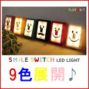【PEVS1050】□【C★】スマイルスイッチLEDライト 【SMILE SWITCH LED LIGHT スマイルスイッチ こどもの日 子供用 子供部屋 ウォールラ…