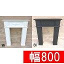 マントルピース【MPR800-D WH BK】□【送料無料 幅 800 80 インテリア 暖炉 国産 日本製 飾り棚 ショップディスプレイ 店舗什器 ディス…
