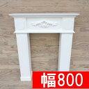 マントルピース【MPR800-B】【送料無料 幅 800 80 インテリア 暖炉 国産 日本製 飾り棚 ショップディスプレイ 店舗什器 ディスプレイ …