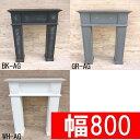 マントルピース MPR800-A WH BK AG □□ N5bosky 送料無料 幅 800 80 エイジング インテリア 暖炉 国産 日本製 飾り棚 ショップディス…