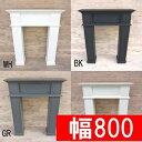 マントルピース【MPR800-A WH BK GR IV】□【送料無料 幅 800 80 インテリア 暖炉 国産 日本製 飾り棚 ショップディスプレイ 店舗什器 …