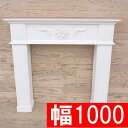 マントルピース【MPR1000-P】□【送料無料 インテリア 暖炉 国産 日本製 飾り棚 ショップディスプレイ 店舗什器 ディスプレイ アンティ…