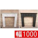 マントルピース【MPR1000-R WH BK】□【送料無料 インテリア 暖炉 国産 日本製 飾り棚 ショップディスプレイ 店舗什器 ディスプレイ ア…
