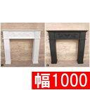 マントルピース【MPR1000-S WH BK】□【送料無料 インテリア 暖炉 国産 日本製 飾り棚 ショップディスプレイ 店舗什器 ディスプレイ ア…
