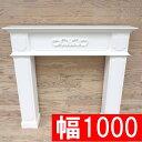 マントルピース【MPR1000-N】□【送料無料 インテリア 暖炉 国産 日本製 飾り棚 ショップディスプレイ 店舗什器 ディスプレイ アンティ…