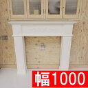 マントルピース【MPR1000-F】□【送料無料 インテリア 暖炉 国産 日本製 飾り棚 ショップディスプレイ 店舗什器 ディスプレイ】【セー…