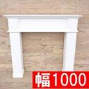 マントルピース【MPR1000-A】【送料無料 インテリア 暖炉 国産 日本製 飾り棚 ショップディスプレイ 店舗什器 ディスプレイ アンティー…