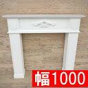 マントルピース 【MPK1000-B AG】□【送料無料 インテリア 暖炉 国産 日本製 飾り棚 ショップディスプレイ 店舗什器 ディスプレイ アン…