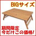 バンブー テーブル グラン【KJLF2060】バカンス バンブーテーブル 折りたたみ テーブル 折りたたみテーブル ちゃぶ台 簡易テーブル ア…