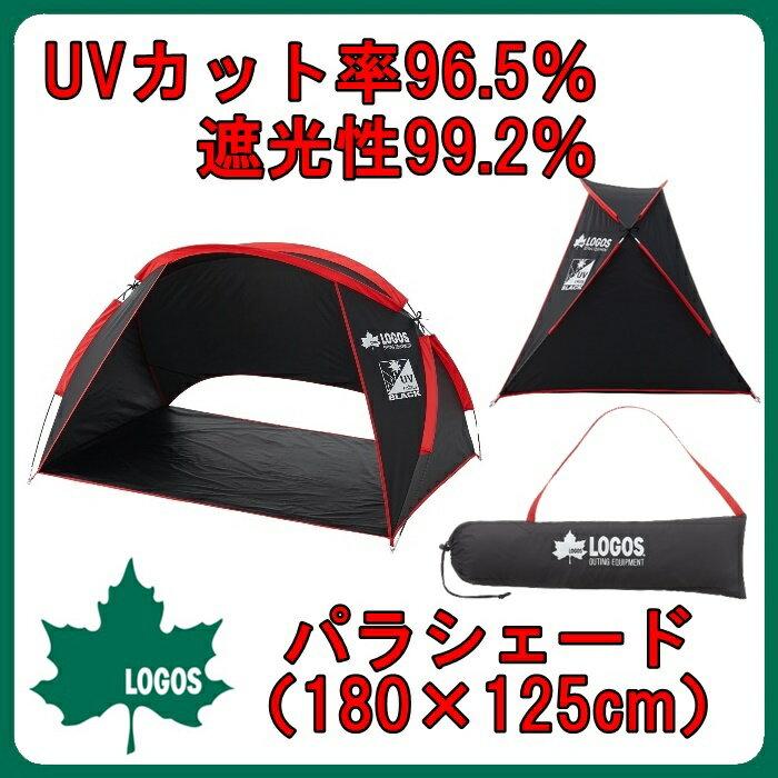BLACK UV パラシェード(180×125CM)-AG 71809023 □□ M6 LOGOS ロゴス 日よけ テント シェルター サンシェード ブラック 簡単 遮光 UVカット アウトドア 冬キャンプ レジャー フェス BBQ バーベキュー プレゼント