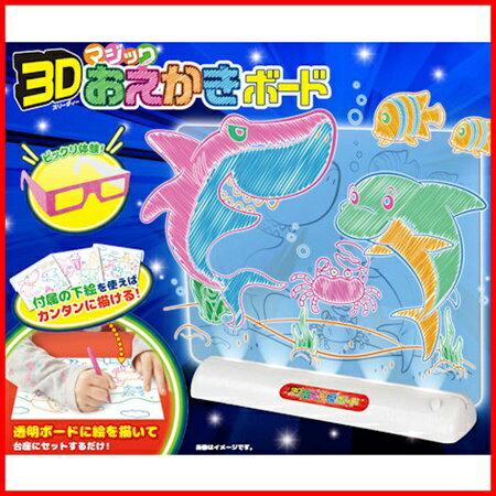 3Dマジックお絵かきボード HAC1697 □□ RR1 HAC ハック ボード 3D 3Dメガネ 立体 塗り絵 水性ペン らくがき 男の子 女の子 知育玩具 お絵かきセット 楽しい かわいい あす楽 プレゼント