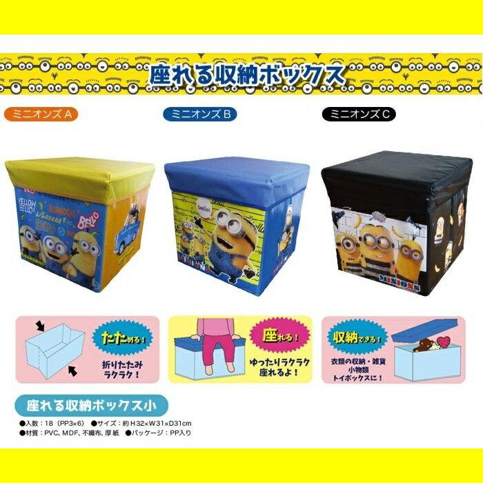ミニオンズ 収納 スツール ボックス 2613 □ ミニオン おもちゃ箱 トイボックス 収納 おもちゃ入れ お片付け ボックス 収納イス イス クッション スツール 折り畳み BOX 小物入れ 雑貨 インテリア あす楽