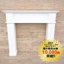 マントルピース MPR1000-A □ 送料無料 インテリア 暖炉 国産 日本製 飾り棚 ショップディスプレイ 店舗什器 ディスプレイ アンティー…