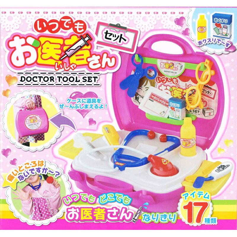 いつでもお医者さんセット HAC1617 □□ N1 HAC ハック 医者 おもちゃ なりきり 注射器 聴診器 おままごと ごっこ遊び ピンク かわいい キッズ 子供 男の子 女の子 孫 プレゼント