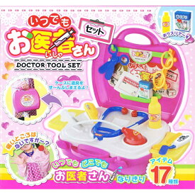 いつでもお医者さんセット HAC1617 □□ Q2 HAC ハック 医者 おもちゃ なりきり 注射器 聴診器 おままごと ごっこ遊び ピンク かわいい キッズ 子供 男の子 女の子 孫 プレゼント