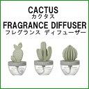 CACTUS FRAGRANCE DIFFUSER【G675-824】□【AR6】【カクタス フレグランス ディフューザー デュフューザー サニタリー 芳香 香り 匂い …