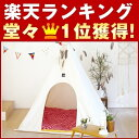 SPICE FESTA HOME ティピーテントセット(テント/マット/収納袋) ホワイト FESTA HOME TEEPEE TENT SFFT1010 ■ティーピーテント キッズ…