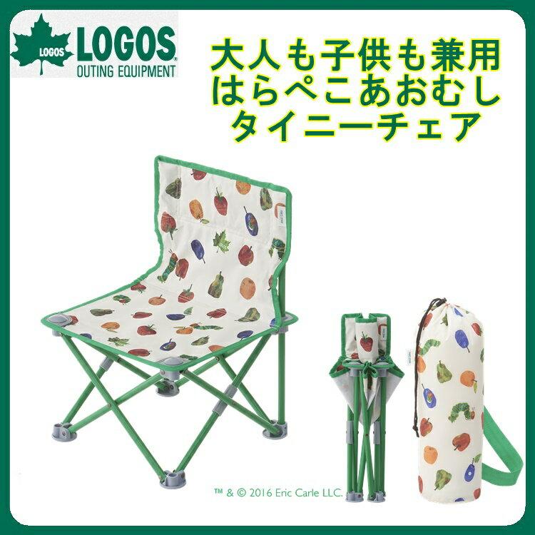 はらぺこあおむし タイニーチェア 86009004 □□PL7 LOGOS ロゴス 家でも使える イス コンパクト ソロキャンプ 女子キャンプ BBQ バーベキュー ピクニック プレゼント