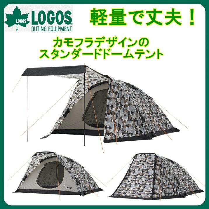 ベーシックドーム・PLR XL(カモフラ) 71805026 □□ Q LOGOS ロゴス ドームテント コテージ タープ 日よけ 簡単 女子キャンプ グランピング BBQ バーベキュー プレゼント