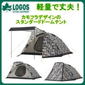 ベーシックドーム・PLR XL(カモフラ) 71805026 □□ M3 LOGOS ロゴス ドームテント 日よけ 簡単 女子キャンプ グランピング BBQ バーベキュー プレゼント