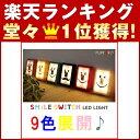 スマイルスイッチLEDライト PEVS1050 □ C★ SMILE SWITCH LED LIGHT スマイルスイッチ スマイル おもちゃ インテリア かわいい こども…