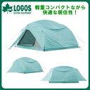 ライトドーム M-AH【71805036】■【テント ドーム コテージ タープ 日よけ 簡単 屋根 アウトドア キャンプ レジャー フェス BBQ バーベ…