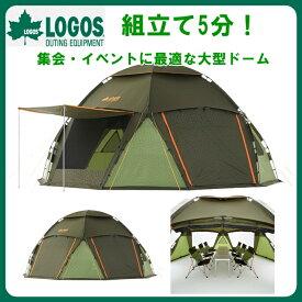スペースベース デカゴン-AG 71459008 ■■ LOGOS ロゴス テント ドーム タープ アウトドア BBQ バーベキュー プレゼント ギフト