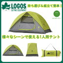 【クーポンでさらに値引き】 ロゴス ROSY ツーリングドーム 71806004 シェード 日よけ テント 1人用 グリーン ソロテント ドーム型テン…