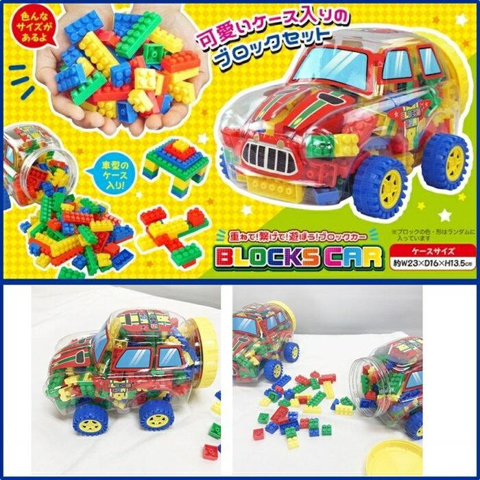 ブロックカー 1701□ ブロック カラーブロック カラフル おもちゃ 玩具 知育玩具 オモチャ パズル キッズ 子供 車 ハック セール 男の子 プレゼント ギフト 誕生日 お祝い