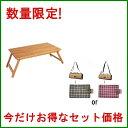 バカンス バンブーテーブル【KJLF2050】バカンス ピクニックマット PANIER 【SFVG1705 RD BR】2点セット数量限定 折り畳みテーブル 簡…