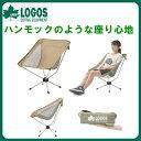ロゴス LOGOS Life コンパクトバケットチェア 73174011 □【M4】 折りたたみ 折り畳み イス 椅子 背もたれ付 コンパクト ハンモックタ…