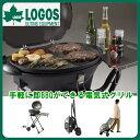 SMART GARDEN BBQエレグリル 81060000 ■■ LOGOS ロゴス 電気式BBQグリル 電気式 コンロ グリル バーベキューコンロ BBQグリル 庭 屋…