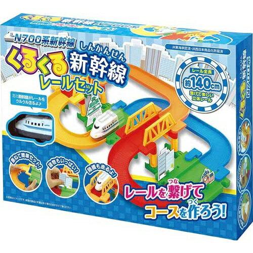 くるくる新幹線レールセット N700系 □□ N1 HAC ハック レール 電車 線路 鉄道模型 おもちゃ 安い オモチャ キッズ 子供 プレゼント プレゼント