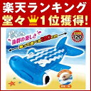 120cm ハンマーヘッドシャーク・フロート【1783】□【R☆】【浮き輪 サメ 鮫 グリップ付き ハンドル付き ボート ビニールボート プール…
