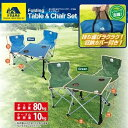 折りたたみチェア&テーブルセット HAC2-0260□□ M1 HAC ハック グリーン ブルー コンパクト 軽量 キャンプ レジャー…