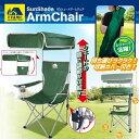 サンシェードアームチェア HAC2091 □□ M4 HAC ハック 折りたたみ椅子 ドリンクホルダー 持ち運び 背もたれ サンシェード高さ調整 グ…