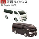 RC Toyota HIACE HAC1403 □□ N4 HAC ハック 正規ライセンス ライト点灯 電池式 カッコいい 男の子 子供 キッズ お誕生日 ギフト …