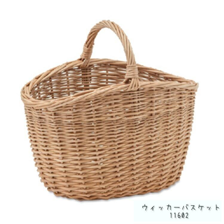 ウィッカーバスケット 11602 □□ OR4 POSH LIVING 柳 おしゃれ バック ランドリー 北欧雑貨 ナチュラル シンプル ポッシュ かご カゴ バスケット プレゼント