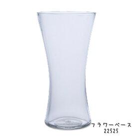 フラワーベース 22525 □□ DR3 POSH LIVING ポッシュリビング ガラス ガラス瓶 花瓶 ガーデン ガーデニング 花 クリア 透明 水差し 植物 インテリア プレゼント ギフト 引っ越し 新生活 ディスプレイ 店舗用 雑貨 お洒落 ナチュラル