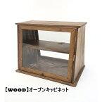 【WOOD】オープンキャビネット【91700024】□【I】【Creerクレエガラスケースキャビネットディスプレイコレクションケースおしゃれインテリアカフェ風アンティーク送料無料】