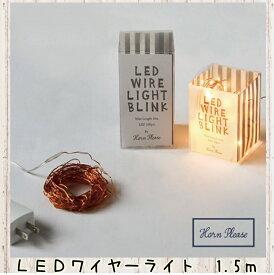 LED ワイヤーライト ブリンク 1.5M 30球 107121 □□ DL2 志成 クリスマスガーランド LED ランプ インテリア デコレーション ウォールデコ 装飾 飾り オーナメント ライト ホームデコ インスタ映え プレゼント SALE