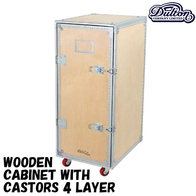【クーポンでさらに値引き】WOODEN CABINET WITH CASTORS 4 LAYER 113-296-4L ■ アンティーク シャビー ジャンク ディスプレイ ウッド キャビネット ダルトン DULTON
