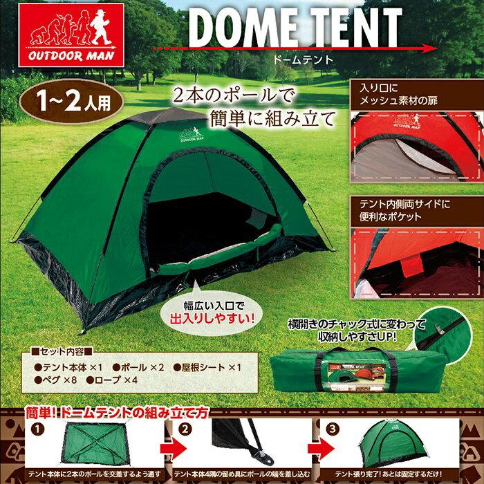 ドームテント 1〜2人用 KOTT-001G KOTT-001R□□ OUTDOOR MAN ドーム型 1人用 2人用 軽量 軽い コンパクト 着替え キャンプ BBQ バーベキュー ソロキャンプ 女子キャンプ